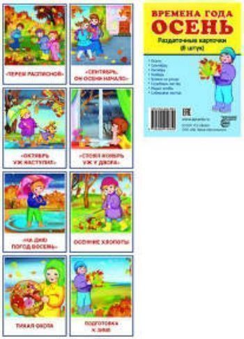 Осень. Раздаточные карточкиРазвитие дошкольника<br>Раздаточные карточки - универсальное наглядное пособие. Их можно использовать на любых занятиях, в играх, самостоятельной деятельности детей.8 раздаточных карточек.Материал: картон.<br><br>Авторы: Цветкова Т.В.<br>Год: 2018<br>ISBN: 978-5-9949-1285-0<br>Высота: 87<br>Ширина: 63<br>Толщина: 3