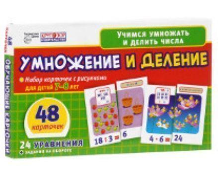 Набор обучающих карточек Умножение и делениеНачальная школа<br>Набор состоит из 48 обучающих карточек, из которых ребенок может составить 24 ярких рисунка. Использование карточек поможет ребенку научиться быстро и правильно умножать и делить, находить периметр и площадь фигур, а также выучить основные арифметические ...<br><br>Год: 2015<br>Высота: 130<br>Ширина: 215<br>Толщина: 15