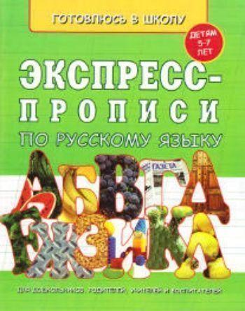 Экспресс-прописи по русскому языку для детей 5-7 летЗанятия с детьми дошкольного возраста<br>Каждый родитель знает, что сначала идёт знакомство с устными звуками, затем с печатными буквами, и позже начинается процесс письма. Если ваш малыш знает все буквы, проговаривает алфавит от А до Я, пишет печатными буквами свое имя - это еще не означает, чт...<br><br>Авторы: Курузьян М.А.<br>Год: 2015<br>ISBN: 978-5-9905878-6-1<br>Высота: 260<br>Ширина: 205<br>Толщина: 4<br>Переплёт: мягкая, скрепка