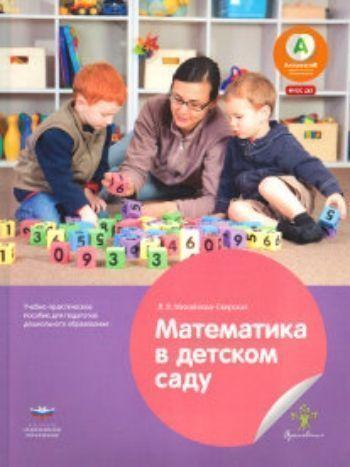Математика в детском садуВоспитателю ДОО<br>Маленький ребенок - прирожденный исследователь, и математика для него - не отдельный учебный предмет, а целый мир, безумно увлекательный и желанный. Ведь математические понятия живут буквально в каждой игре и в каждом деле.Сколько мороженого я хочу съесть...<br><br>Авторы: Михайлова-Свирская Л.В.<br>Год: 2015<br>ISBN: 978-5-4454-0707-2<br>Высота: 255<br>Ширина: 195<br>Толщина: 4<br>Переплёт: мягкая, склейка