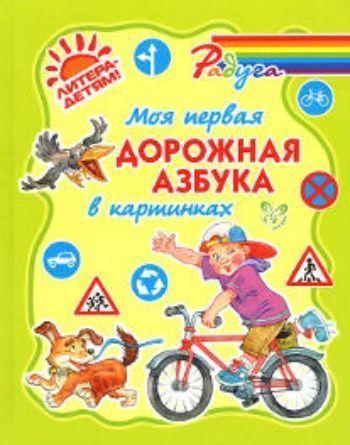 Моя первая дорожная азбука в картинкахЗанятия с детьми дошкольного возраста<br>Книга поможет тебе стать умным пешеходом и вежливым пассажиром.Тебя ждут весёлые рисунки и полезные советы. Ты научишься правильному поведению сам и расскажешь о простых, но очень важных правилах своим друзьям - тем, кто ещё не успел познакомиться с дорож...<br><br>Авторы: Крутецкая В.А.<br>Год: 2015<br>ISBN: 978-5-407-00484-4<br>Высота: 295<br>Ширина: 210<br>Толщина: 10<br>Переплёт: твёрдая