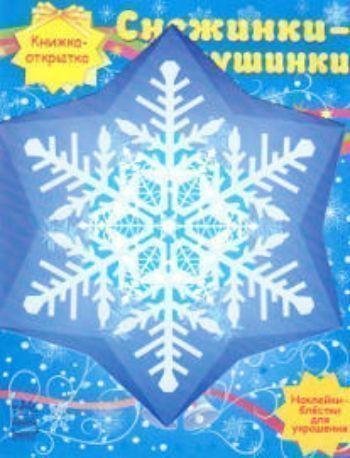 Книжка-открытка Снежинки-пушинкиКнижки-игрушки<br>В праздничной серии предлагается книга-открытка к Новому году и Рождеству в форме снежинки. Необходимо снять обложку-основу со скобок. Внутри книги вы найдете блестящие наклейки для украшения. А также веселые стихотворения на выбор. Текст стишка можно выр...<br><br>Год: 2015<br>Высота: 210<br>Ширина: 165<br>Толщина: 2<br>Переплёт: мягкая, скрепка