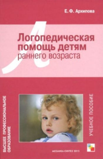 Логопедическая помощь детям раннего возрастаЛогопедам<br>В учебном пособии представлена развернутая клинико-психолого-педагогическая характеристика детей раннего возраста. Рассматриваются особенности поэтапного формирования у них всех линий психомоторного развития. Представлена скрининговая система обследования...<br><br>Авторы: Архипова Е.Ф.<br>Год: 2015<br>ISBN: 978-5-4315-0610-9<br>Высота: 210<br>Ширина: 150<br>Толщина: 20<br>Переплёт: твёрдая