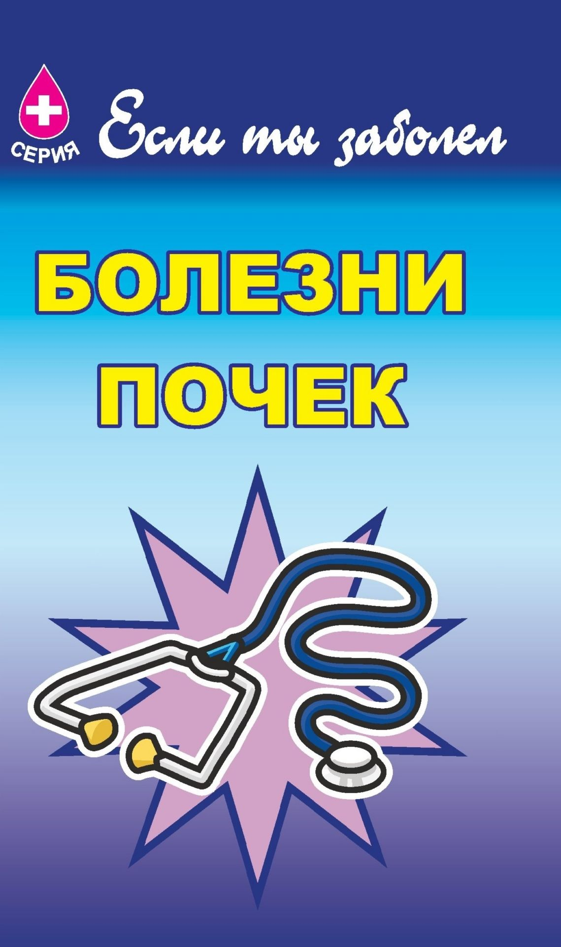 Болезни почекЗдоровье<br>В пособии серии Если ты заболел даются элементарные знания о заболеваниях почек и краткие рекомендации по их лечению и профилактике.Предназначено для широкого круга читателей.<br><br>Авторы: Аверина В.И.<br>Год: 2006<br>Серия: Если ты заболел<br>ISBN: 5-7057-0832-7<br>Высота: 195<br>Ширина: 140<br>Толщина: 3