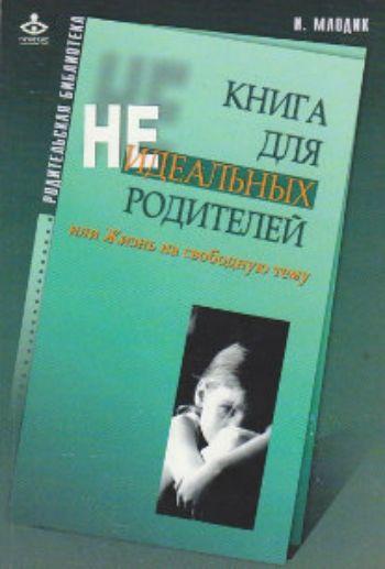Книга для неидеальных родителей, или Жизнь на свободную темуВоспитательная литература<br>Эта книга - не руководство по эксплуатации прибора под названием ребенок, это размышления и наблюдения опытного психолога, работающего со взрослыми и детьми, чьи судьбы, истории и примеры могут помочь каждому, кто хочет вырастить счастливого человека, т...<br><br>Авторы: Млодик И.Ю.<br>Год: 2015<br>ISBN: 978-5-98563-220-0<br>Высота: 200<br>Ширина: 140<br>Толщина: 10<br>Переплёт: мягкая, склейка
