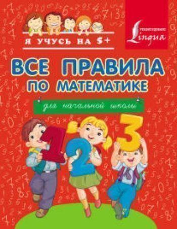 Все правила по математике для начальной школыПредметы<br>Пособие содержит основные правила по математике, изучаемые в начальной школе. Объяснение правил сопровождается яркими иллюстрациями и наглядными схемами.<br><br>Год: 2015<br>ISBN: 978-5-17-083766-3<br>Высота: 210<br>Ширина: 165<br>Толщина: 3<br>Переплёт: мягкая, скрепка