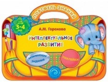 Интеллектуальное развитие для детей 3-4 летЗанятия с детьми дошкольного возраста<br>Книга включает в себя занимательные интерактивные задания для интеллектуального развития детей с 3-х лет. Три типа заданий: устные упражнения, задания с карандашом, упражнения с наклейками представлены в игровой форме. В пособии учтены рекомендации психол...<br><br>Авторы: Горохова А.М.<br>Год: 2017<br>ISBN: 978-5-699-80839-7<br>Высота: 210<br>Ширина: 280<br>Толщина: 4