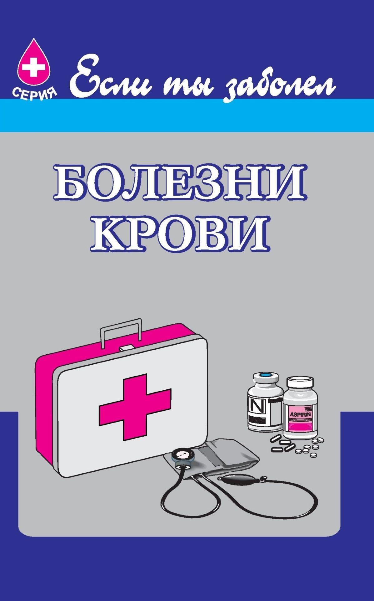 Болезни кровиЗдоровье<br>В пособии серии Если ты заболел даются элементарные знания о болезнях крови и краткие рекомендации по их лечению.Предназначено для широкого круга читателей.<br><br>Авторы: Аверина В.И.<br>Год: 2004<br>Серия: Если ты заболел<br>ISBN: 5-7057-0559-X<br>Высота: 195<br>Ширина: 140<br>Толщина: 3