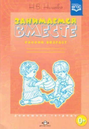 Занимаемся вместе. Ранний возраст. Домашняя тетрадьЗанятия с детьми дошкольного возраста<br>В пособии представлены методические рекомендации родителям по организации домашних развивающих занятий с детьми второго и третьего годов жизни, содержится весь необходимый дидактический и картинный материал для занятий. Рекомендуется родителям дошкольнико...<br><br>Авторы: Нищева Н.В.<br>Год: 2016<br>ISBN: 978-5-89814-373-2<br>Высота: 290<br>Ширина: 210<br>Толщина: 4<br>Переплёт: мягкая, скрепка