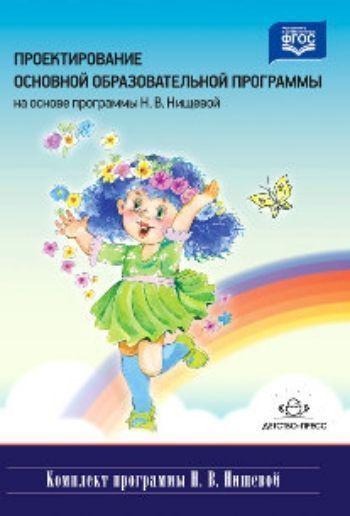 Проектирование основной образовательной программы на основе программы Н.В.НищевойПсихологам<br>В книге представлен пример основной образовательной программы дошкольного образования, разработанной педагогическим коллективом МКДОУ д/с № 493 г. Новосибирска, а также пример моделирования образовательной программы, разработанный руководителем подразделе...<br><br>Год: 2016<br>ISBN: 978-5-906797-65-0<br>Высота: 235<br>Ширина: 165<br>Толщина: 14<br>Переплёт: твёрдая
