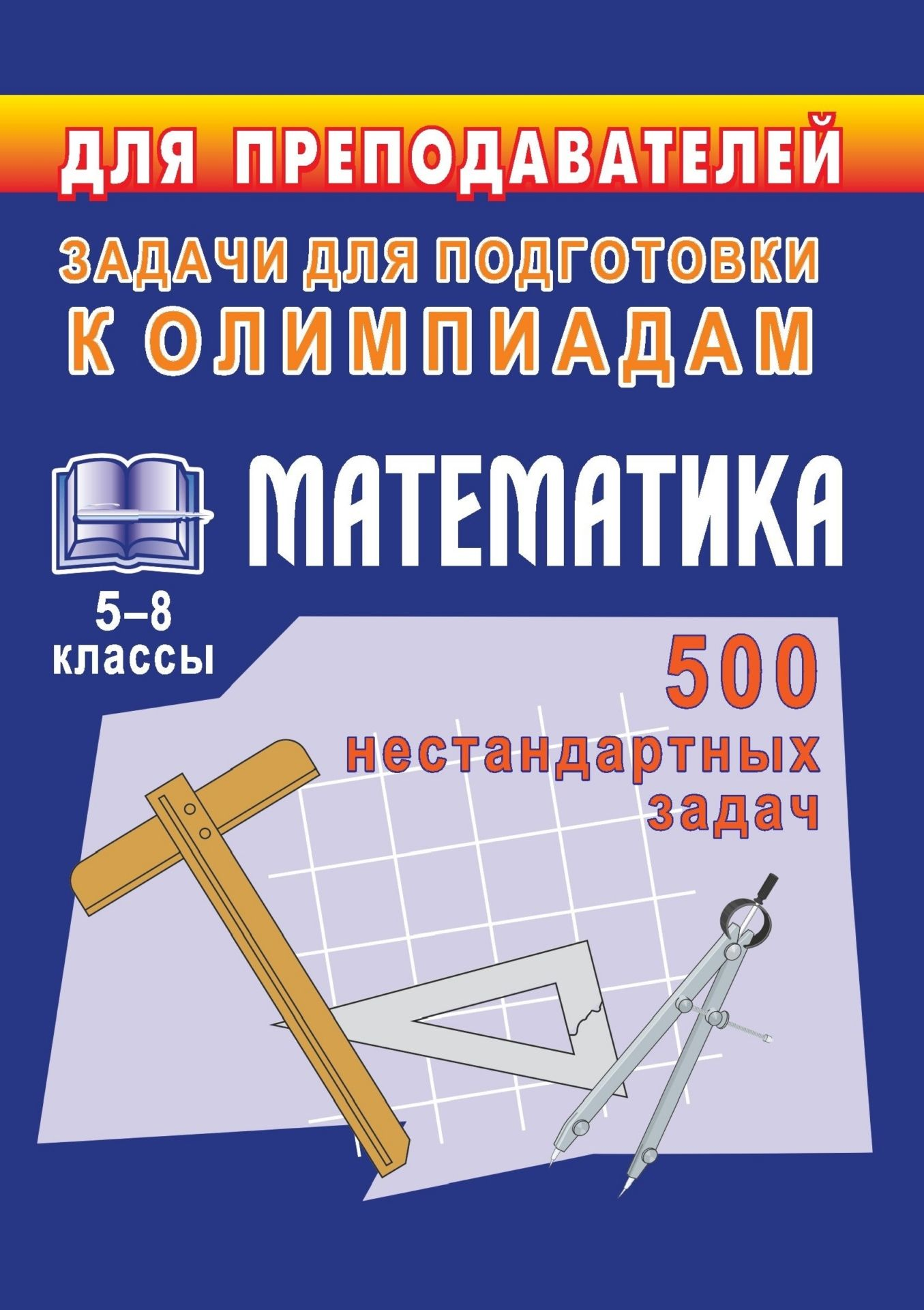 Олимпиадные задачи по математике. 5-8 кл.  500 нестандартных задачПредметы<br>В сборнике представлены нестандартные задачи для проведения математических конкурсов и олимпиад, способствующие развитию математического мышления, логики, творчества, формированию позитивной личностной сущности ученика, повышению математической и общей ку...<br><br>Авторы: Заболотнева Н. В.<br>Год: 2007<br>Серия: В помощь преподавателю<br>ISBN: 978-5-7057-0731-7<br>Высота: 195<br>Ширина: 140<br>Толщина: 4