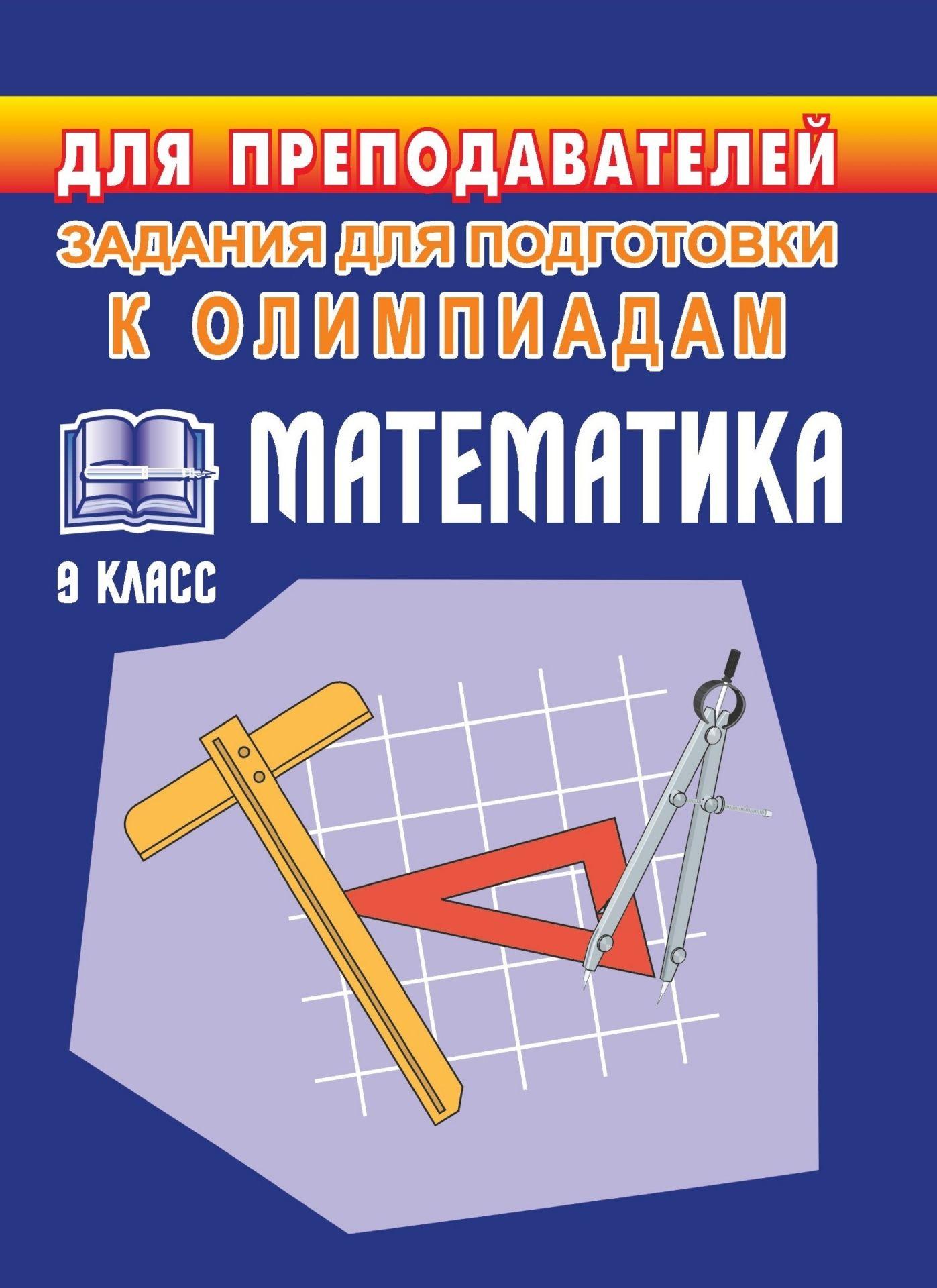 Олимпиадные задания по математике. 9 клПредметы<br>В данное пособие включены задачи, которые можно использовать для подготовки и проведения математических олимпиад в 9 классе, а также в кружковой и индивидуальной работе с учащимися, интересующимися предметом. Каждая задача снабжена указаниями, решением и ...<br><br>Авторы: Ковалева С. П.<br>Год: 2007<br>Серия: Для преподавателей<br>ISBN: 978-5-7057-0529-0<br>Высота: 195<br>Ширина: 140<br>Толщина: 4