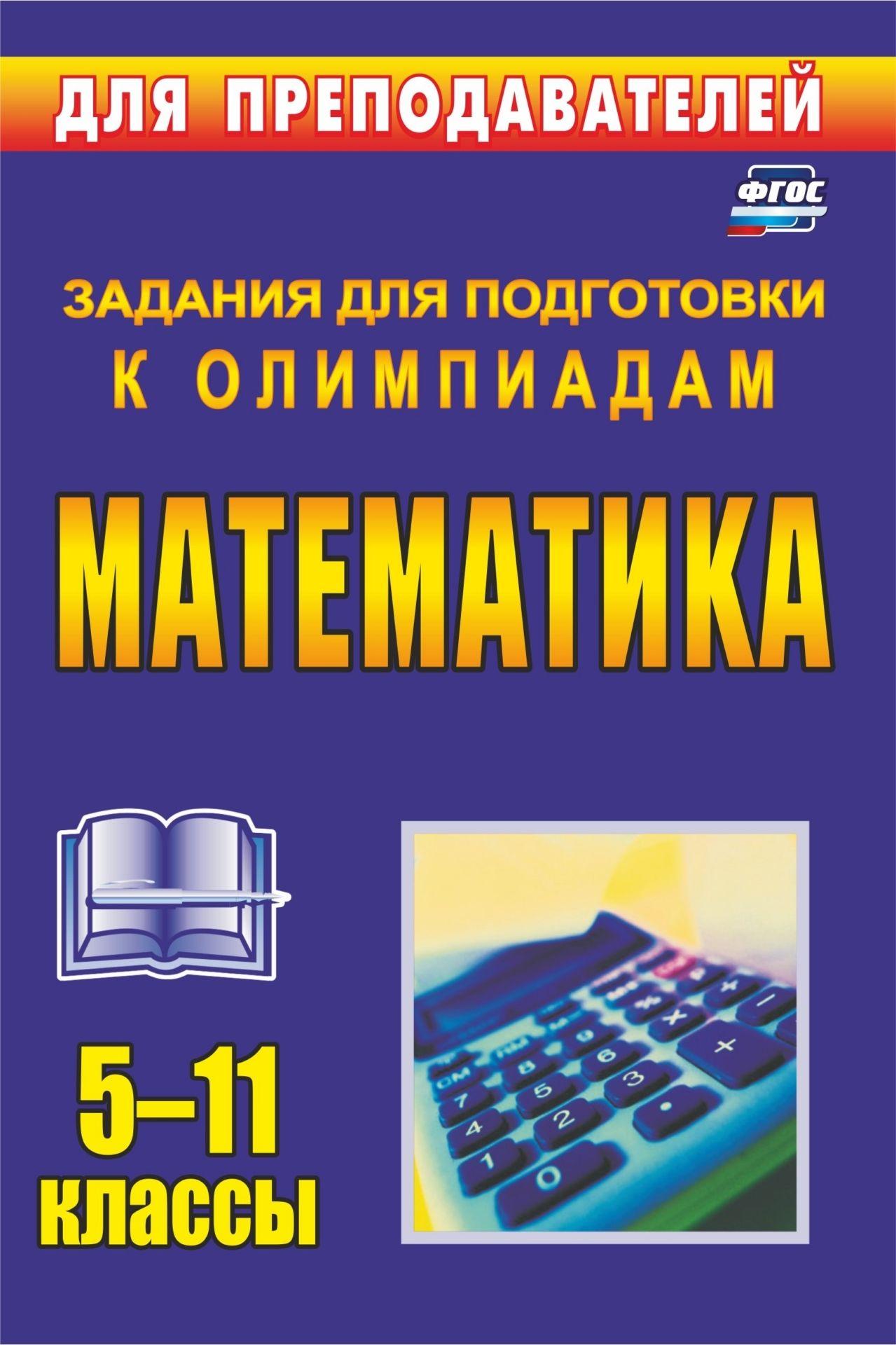 Олимпиадные задания по математике. 5-11 классыПредметы<br>В данное пособие включены задания, которые могут быть использованы для проведения олимпиад и математических конкурсов, способствующих развитию математического мышления, логики. Все задания снабжены ответами.Предлагаемая методика подготовки к участию в оли...<br><br>Авторы: Безрукова О. Л.<br>Год: 2017<br>Серия: Для преподавателей<br>ISBN: 978-5-7057-1658-6, 978-5-7057-3360-6<br>Высота: 210<br>Ширина: 140<br>Толщина: 7<br>Переплёт: мягкая, склейка