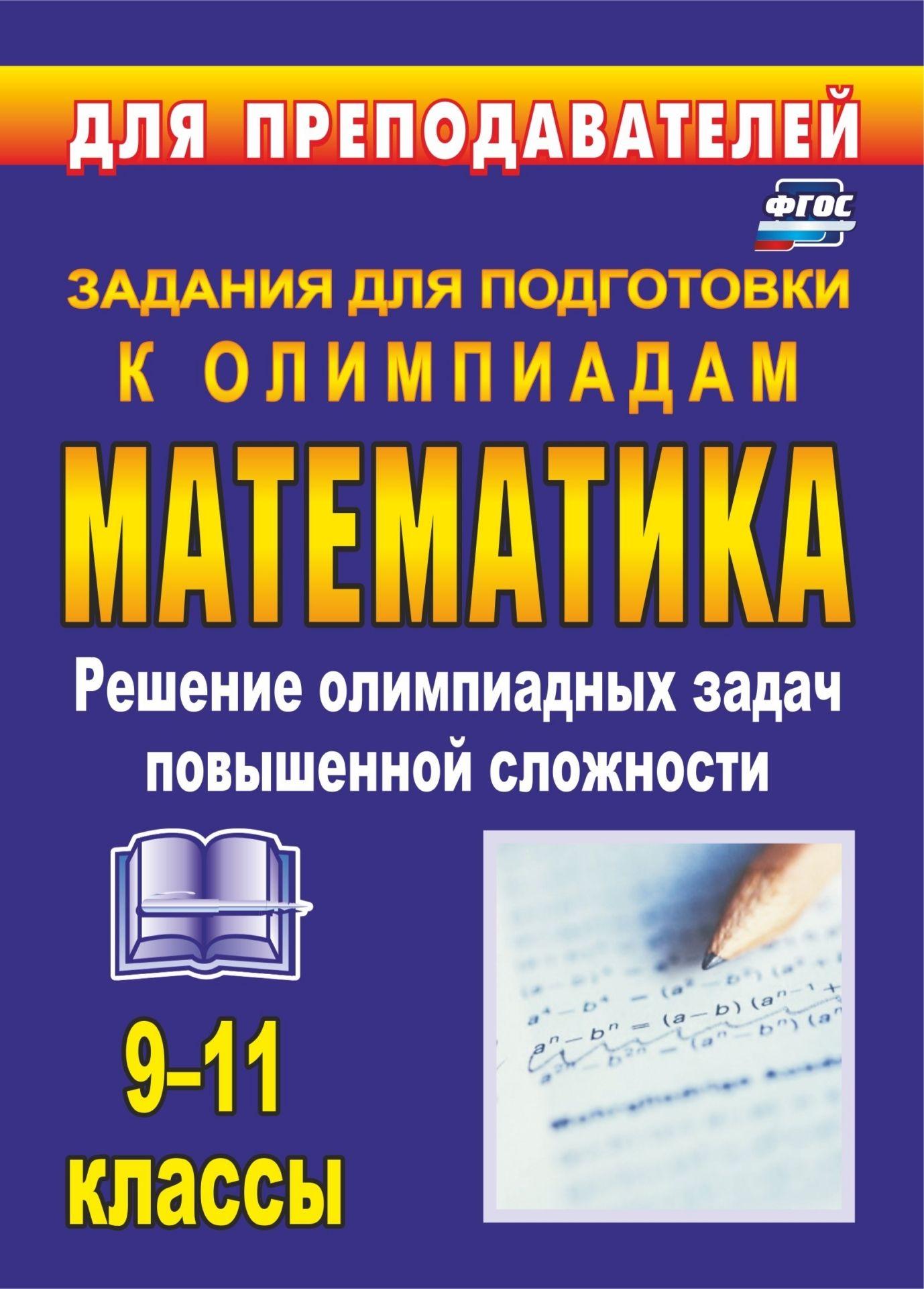 Олимпиадные задания по математике. 9-11 классы: решение олимпиадных задач повышенной сложностиПредметы<br>Особая энергетика математических олимпиад всегда привлекает достаточное количество желающих в них участвовать. Любая квалифицированная помощь в этом направлении очень актуальна. Окончательных универсальных рецептов решения нестандартных заданий не сущес...<br><br>Авторы: Шеховцов В. А.<br>Год: 2017<br>Серия: Для преподавателей<br>ISBN: 978-5-7057-2041-5, 978-5-7057-2872-5, 978-5-7057-3834-2<br>Высота: 195<br>Ширина: 140<br>Толщина: 4<br>Переплёт: мягкая, скрепка