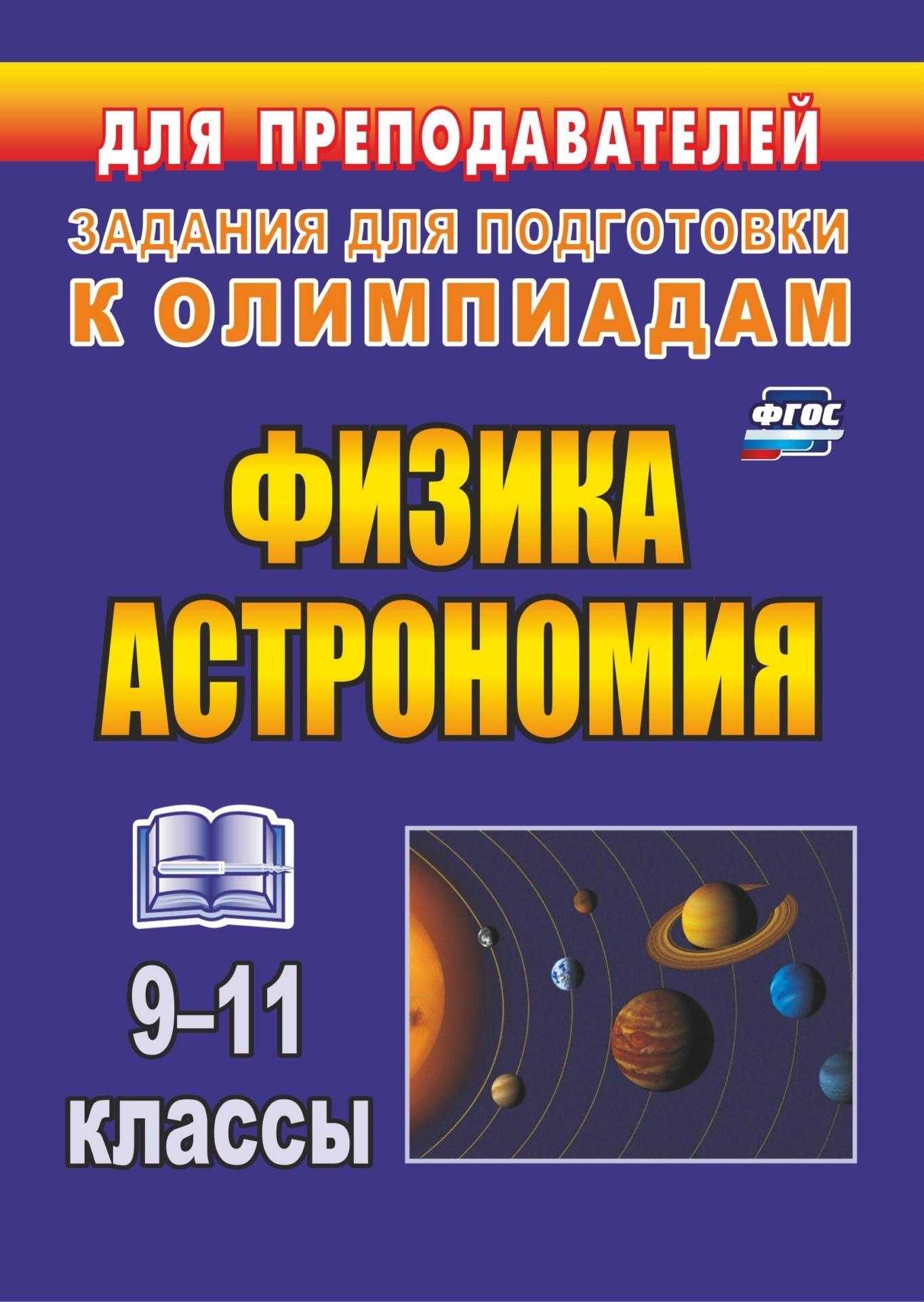 Физика и астрономия. 9-11 классы: олимпиадные заданияПредметы<br>Предлагаемые в пособии разнообразные многоуровневые задания и ответы к ним по всем разделам физики и астрономии, интересные задачи и вопросы, предполагающие серьезную самостоятельную подготовку школьников, расширят рамки учебного материала и помогут учите...<br><br>Авторы: Оськина В. Т.<br>Год: 2017<br>Серия: Задания для подготовки к олимпиадам<br>ISBN: 978-5-7057-1539-8, 978-5-7057-4956-0<br>Высота: 195<br>Ширина: 140<br>Толщина: 7<br>Переплёт: мягкая, склейка