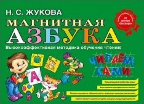 Магнитная азбука. Высокоэффективная методика обучения чтениюЗанятия с детьми дошкольного возраста<br>Азбука на магнитах - незаменимый помощник при обучении малышей чтению, который подходит для занятий в классе и для наглядного обучения в небольших группах. Занятия помогут развить у детей усидчивость, наблюдательность, творческое мышление, чувство цвета, ...<br><br>Авторы: Жукова Н.С.<br>Год: 2017<br>ISBN: 978-5-699-81755-9<br>Высота: 350<br>Ширина: 400<br>Толщина: 12<br>Переплёт: металлическая пружина