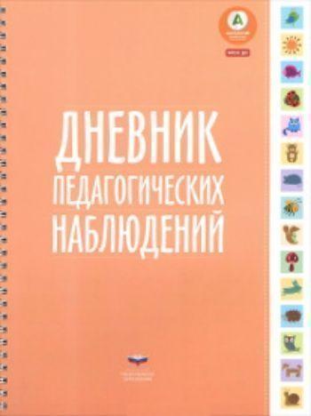Дневник педагогических наблюденийВоспитателю ДОО<br>Издание предназначено для регулярного документирования педагогических наблюдений за детьми дошкольного возраста в соответствии с требованиями Федерального государственного образовательного стандарта дошкольного образования (ФГОС ДО).Дневник содержит метод...<br><br>Год: 2016<br>ISBN: 978-5-4454-0722-5<br>Высота: 280<br>Ширина: 210<br>Толщина: 12<br>Переплёт: металлическая пружина