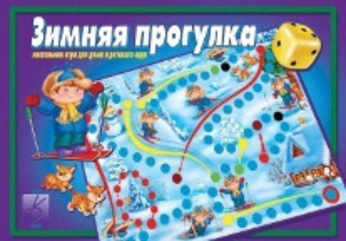Зимняя прогулка. Развивающая играНастольные игры<br>Предлагаем вашему вниманию настольную игру для детей старшего дошкольного возраста, которая поможет им не только интересно провести время, но и поможет развить внимание, память и сообразительность. В наборе: - игровое поле;- кубик игральный;- фишки.Упаков...<br><br>Год: 2016<br>Высота: 210<br>Ширина: 295<br>Толщина: 20