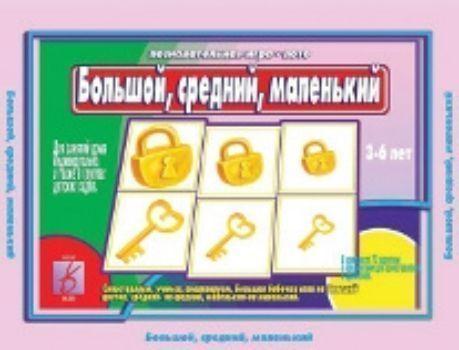 Большой, средний, маленький. Развивающая игра-лотоНастольные игры<br>Предлагаем вашему вниманию настольную игру для детей старшего дошкольного возраста, которая поможет не только интересно провести время, но и познакомит малышей с величиной предметов, а также позволит повторить цвета.В наборе: - игровое поле;- кубик играль...<br><br>Год: 2015<br>Высота: 210<br>Ширина: 295<br>Толщина: 20