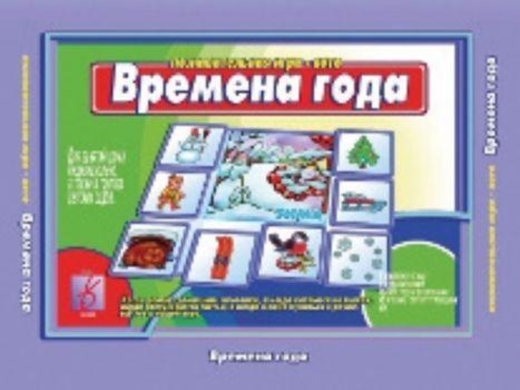 Времена года. Познавательная игра-лотоНастольные игры<br>Предлагаем вашему вниманию познавательную игру-лото для детей 3-7 лет, которая познакомит детей с особенностями каждого из четырех времен года: зима, весна, лето, осень, а также с названиями месяцев. Игра развивает зрительное восприятие, память, наблюдате...<br><br>Год: 2017<br>Высота: 205<br>Ширина: 280<br>Толщина: 6