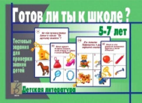 Готов ли ты к школе? Детская литератураРазвивающие игры<br>Предлагаем вашему вниманию занимательный материал для проверки знаний детской литературы. 24 тестовых занимательных задания с четырьмя вариантами ответов для проверки готовности ребёнка к школе.Для занятий индивидуальных занятий дома, а также в группах де...<br><br>Год: 2016<br>Высота: 205<br>Ширина: 280<br>Толщина: 6