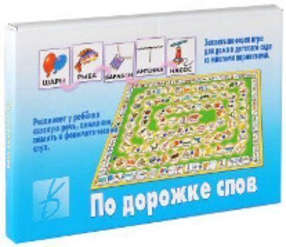 По дорожке слов. Развивающая играНастольные игры<br>Предлагаем вашему вниманию настольную игру для детей старшего дошкольного возраста, которая поможет им не только интересно провести время, но и разовьет у детей связную речь, внимание, память, воображение, логическое мышление и фонематический слух.В набор...<br><br>Год: 2016<br>Высота: 215<br>Ширина: 295<br>Толщина: 14