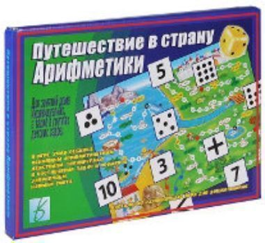 Путешествие в страну Арифметики. Развивающая играНастольные игры<br>Вашему вниманию предлагается настольная развивающая игра для дошкольников Путешествие в страну Арифметики. В игровой форме ваш ребенок сможет познакомиться с цифрами, обучится счету, с основными арифметическими действиями. Потренируется в составлении за...<br><br>Год: 2016<br>Высота: 215<br>Ширина: 295<br>Толщина: 14
