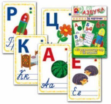 Азбука. Игра с карточкамиВоспитателю ДОО<br>Развивающая игра с карточками Азбука поможет детям запомнить буквы русского алфавита, развить логическое мышление, внимание, память и зрительное восприятие.Тестовые задания на обороте карточек помогут проверить уровень подготовки детей к школе.Комплектн...<br><br>Год: 2016<br>Высота: 90<br>Ширина: 60<br>Толщина: 10