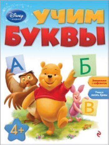 Учим буквыОбучение и развитие<br>Занимаясь по этой книге, ребёнок в увлекательной игровой форме познакомится со всеми буквами русского алфавита. А любимые герои Disney с удовольствием придут малышу на помощь.Издание предназначено для детей старшего дошкольного возраста.<br><br>Год: 2015<br>ISBN: 978-5-699-61512-4<br>Высота: 280<br>Ширина: 210<br>Толщина: 5<br>Переплёт: мягкая, скрепка