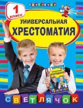Универсальная хрестоматия. 1 классНачальная школа<br>Универсальная хрестоматия составлена в соответствии с требованиями Государственного образовательного стандарта нового поколения и может быть использована со всеми основными учебниками по литературному чтению, рекомендованным Министерством образования и на...<br><br>Год: 2017<br>ISBN: 978-5-699-69990-2<br>Высота: 215<br>Ширина: 165<br>Толщина: 20<br>Переплёт: мягкая, склейка