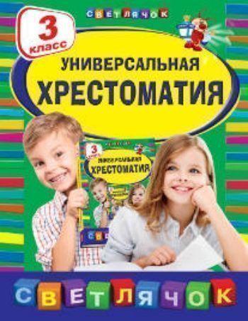 Универсальная хрестоматия. 3 классНачальная школа<br>Универсальная хрестоматия составлена в соответствии с требованиями Государственного образовательного стандарта нового поколения и может быть использована со всеми основными учебниками по литературному чтению, рекомендованным Министерством образования и на...<br><br>Год: 2017<br>ISBN: 978-5-699-70032-5<br>Высота: 215<br>Ширина: 165<br>Толщина: 22<br>Переплёт: мягкая, склейка