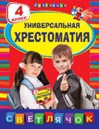Универсальная хрестоматия. 4 классНачальная школа<br>Универсальная хрестоматия составлена в соответствии с требованиями Государственного образовательного стандарта нового поколения и может быть использована со всеми основными учебниками по литературному чтению, рекомендованным Министерством образования и на...<br><br>Год: 2016<br>ISBN: 978-5-699-70149-0<br>Высота: 215<br>Ширина: 165<br>Толщина: 20<br>Переплёт: мягкая, склейка