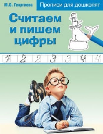 Считаем и пишем цифрыРазвитие дошкольника<br>Задачи этой книги - сформировать у ребенка навыки написания цифр и научить его считать. Выполняя задания, он закрепит умение обводить по пунктирным линиям, писать по клеточкам, ориентироваться на листе бумаги, а также будет тренироваться в написании цифр ...<br><br>Авторы: Георгиева М.О.<br>Год: 2015<br>ISBN: 978-5-699-81814-3<br>Высота: 255<br>Ширина: 200<br>Толщина: 3<br>Переплёт: мягкая, скрепка