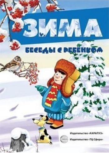 Беседы с ребенком. Зима (комплект карточек)Начальная школа<br>Комплект карточек Зима поможет:- знакомить детей с окружающим миром; - формировать представление о сезонных (зимних) изменениях в природе; - начать формирование экологического сознания у детей, т.е. ответственного отношения к окружающей среде во всех ви...<br><br>Год: 2018<br>ISBN: 978-5-9715-0952-3<br>Высота: 225<br>Ширина: 165<br>Толщина: 5