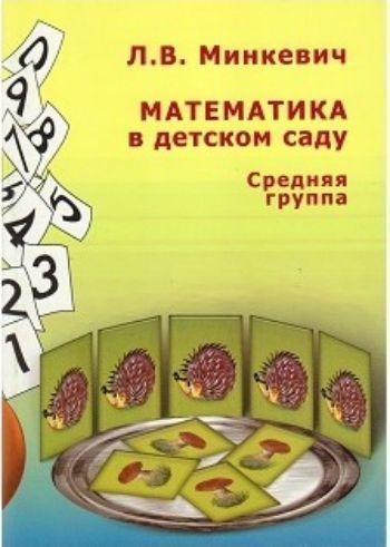 Математика в детском саду. Средняя группаМетодическая работа в ДОО<br>В настоящем методическом пособии представлены конспекты занятий по математике для детей средней группы, которые включают в себя игровые ситуации, упражнения, учебно-игровые задачи, методику работы с детьми на занятиях. Материал, содержащийся в пособии, ор...<br><br>Авторы: Минкевич Л.В.<br>Год: 2016<br>ISBN: 978-5-98527-149-2<br>Высота: 205<br>Ширина: 145<br>Толщина: 4<br>Переплёт: мягкая, скрепка