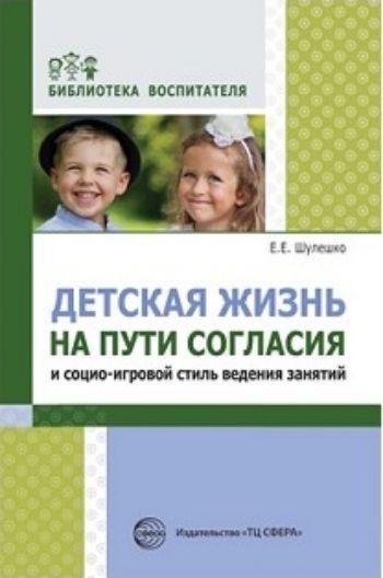 Детская жизнь на пути согласия и социо-игровой стиль ведения занятийМетодическая работа в ДОО<br>В этой книге внимательно рассматриваются две темы: привычная, практическая - как воспитатель может помочь детям в группе сдружиться между собой, - и общепедагогическая, менее привычно звучащая - как, формируя дружеское сообщество детей, можно решать любые...<br><br>Авторы: Русакова А.С.<br>Год: 2015<br>ISBN: 978-5-9949-1348-2<br>Высота: 210<br>Ширина: 140<br>Толщина: 7<br>Переплёт: мягкая, склейка