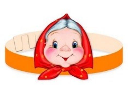 Маска-ободок БабкаКарнавальные костюмы, маски, парики<br>Карнавальные маски являются неотъемлемым атрибутом праздников. С помощью такой маски можно за одну секунду превратиться в другого человека, животное или фантастическое создание. Карнавальные маски привлекают внимание и завершают праздничное облачение.Мате...<br><br>Год: 2016<br>Высота: 180<br>Ширина: 260<br>Толщина: 2