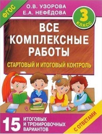 Все комплексные работы. Стартовый и итоговый контроль с ответами. 3 классПредметы<br>Все комплексные работы. Стартовый и итоговый контроль с ответами. 3-й класс - это базовые контрольные вопросы по всем предметам, изучаемым в третьем классе (математике, русскому языку, окружающему миру, литературе и др.), для групповой, индивидуальной и...<br><br>Авторы: Узорова О.В., Нефедова Е.А.<br>Год: 2016<br>ISBN: 978-5-17-092412-7<br>Высота: 280<br>Ширина: 210<br>Толщина: 7<br>Переплёт: мягкая, склейка