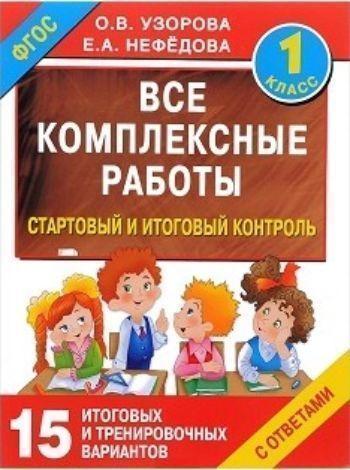 Все комплексные работы. Стартовый и итоговый контроль с ответами. 1 классПредметы<br>Все комплексные работы. Стартовый и итоговый контроль с ответами. 1-й класс - это базовые контрольные вопросы по всем предметам, изучаемым в третьем классе (математике, русскому языку, окружающему миру, литературе и др.), для групповой, индивидуальной и...<br><br>Авторы: Узорова О.В., Нефедова Е.А.<br>Год: 2016<br>ISBN: 978-5-17-093822-3<br>Высота: 280<br>Ширина: 210<br>Толщина: 7<br>Переплёт: мягкая, склейка