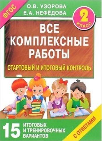 Все комплексные работы. Стартовый и итоговый контроль с ответами. 2 классПредметы<br>Все комплексные работы. Стартовый и итоговый контроль с ответами. 2-й класс - это базовые контрольные вопросы по всем предметам, изучаемым в третьем классе (математике, русскому языку, окружающему миру, литературе и др.), для групповой, индивидуальной и...<br><br>Авторы: Узорова О.В., Нефедова Е.А.<br>Год: 2016<br>ISBN: 978-5-17-093004-3<br>Высота: 280<br>Ширина: 210<br>Толщина: 7<br>Переплёт: мягкая, склейка