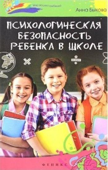 Психологическая безопасность ребенка в школеРодителям<br>Школа - очень непростой период в жизни ребенка. Это не только период овладения определенными знаниями. Это период взросления, период становления личности. Период, когда учатся выстраивать отношения и отстаивать свои границы, время поиска баланса между хо...<br><br>Авторы: Быкова А.А.<br>Год: 2016<br>ISBN: 978-5-222-25152-2<br>Высота: 200<br>Ширина: 130<br>Толщина: 8<br>Переплёт: мягкая, склейка