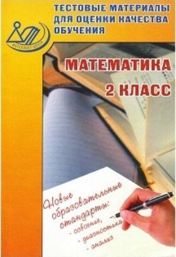 Тестовые материалы для оценки качества обучения. Математика. 2 классПредметы<br>Сборник предназначен для оценки качества обучения учащихся по математике во 2 классе. Он будет также полезен при подготовке к итоговой аттестации.Сборник поможет учителю повысить эффективность проведения уроков посредством использования на учебных занятия...<br><br>Авторы: Баталова В.К.<br>Год: 2016<br>ISBN: 978-5-00026-261-0<br>Высота: 290<br>Ширина: 200<br>Толщина: 4<br>Переплёт: мягкая, скрепка