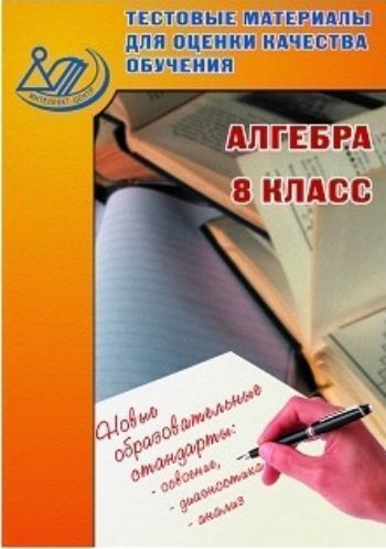 Тестовые материалы для оценки качества обучения. Алгебра. 8 классПредметы<br>Сборник предназначен для оценки качества обучения учащихся по алгебре в 8 классе. Он будет также полезен при подготовке к итоговой аттестации.Сборник поможет учителю повысить эффективность проведения уроков посредством использования на учебных занятиях эл...<br><br>Авторы: Гусева И.Л.<br>Год: 2015<br>ISBN: 978-5-00026-175-0<br>Высота: 290<br>Ширина: 200<br>Толщина: 6<br>Переплёт: мягкая, скрепка