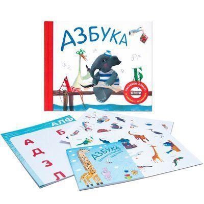 Азбука в стихах. Книжка с заданиями и наклейкамиЗанятия с детьми дошкольного возраста<br>Эта необычная азбука станет отличным подарком для каждого ребенка. Путешествуя по страницам книги вместе со слоником и его веселыми друзьями, ребенок легко выучит все буквы алфавита.Каждой букве посвящена отдельная страница. Ребенку будет просто запомнить...<br><br>Год: 2016<br>ISBN: 978-5-4315-0783-0<br>Высота: 220<br>Ширина: 265<br>Толщина: 12<br>Переплёт: твёрдая