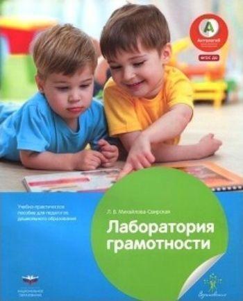 Лаборатория грамотности. Учебно-практическое пособие для педагогов дошкольного образованияПедагогам ДОО<br>Любопытные и деятельные, дети осваивают мир всем своим существом, буквально впитывая его. Едва овладев устной речью, они обнаруживают во взрослом мире письменность. Отныне она станет неотделимой частью всех детских игр и важных дел. Остается вопрос - ка...<br><br>Авторы: Михайлова-Свирская Л.В.<br>Год: 2015<br>ISBN: 978-5-4454-0629-7<br>Высота: 255<br>Ширина: 195<br>Толщина: 6<br>Переплёт: мягкая, склейка