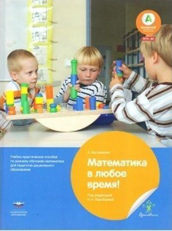 Математика в любое время. Учебно-практическое руководство по раннему обучению математике для педагогов дошкольного образованияВоспитателю ДОО<br>Математика в детском саду? Конечно! Потому что математика - это гораздо больше, чем числа. Каждый день дети задают много вопросов, с помощью которых в детском саду можно прекрасно сформировать базовые знания по математике. Авторы разделяют мини-проекты по...<br><br>Авторы: Бостельман А.<br>Год: 2016<br>ISBN: 978-5-4454-0619-8<br>Высота: 280<br>Ширина: 215<br>Толщина: 6<br>Переплёт: мягкая, склейка