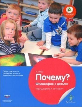 Почему? Философия с детьми. Учебно-практическое пособие для педагогов дошкольного образованияПедагогам ДОО<br>Какого размера Вселенная? Что такое бесконечность? Почему взрослым можно то, чего нельзя детям? Любознательность ребенка не знает пределов. Книга Почему? Философия с детьми способствует развитию не только детей, но и взрослых. Общение с детьми и проведе...<br><br>Авторы: Шайдт А.<br>Год: 2016<br>ISBN: 978-5-4454-0653-2<br>Высота: 255<br>Ширина: 195<br>Толщина: 6<br>Переплёт: мягкая, склейка