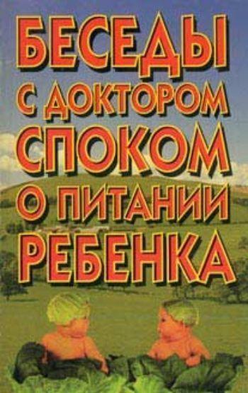 Беседы с доктором Споком о питании ребенкаЗдоровье<br>В книге Беседы с доктором Споком о питании ребенка рассказывается об оригинальных принципах и методах лечения и воспитания детей всемирно известного доктора Спока, приводятся его практические советы.<br><br>Авторы: Свиблова О.Н.<br>Год: 1998<br>ISBN: 985-437-562-5<br>Высота: 200<br>Ширина: 125<br>Толщина: 9<br>Переплёт: твёрдая