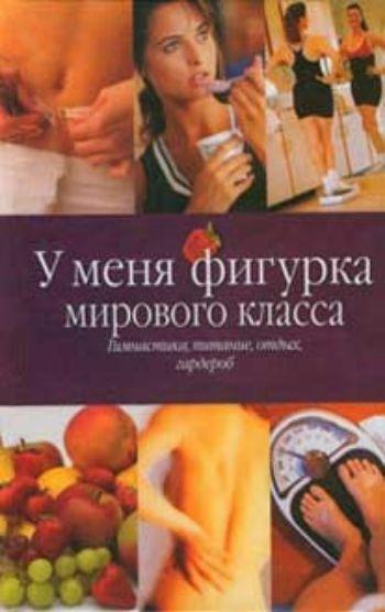 У меня фигурка мирового класса.Здоровье<br>Красивая фигура - это не только упражнения. Поэтому в этой книге, помимо всевозможных гимнастик, вы найдете прекрасные рецепты для ванн, кремов и лосьонов, вкусные рецепты низкокалорийных блюд и даже... как одеваться, учитывая все достоинства и недостатки...<br><br>Год: 2001<br>ISBN: 5-17-006173-0<br>Высота: 205<br>Ширина: 133<br>Толщина: 15<br>Переплёт: твёрдая