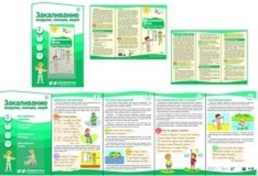 Ширмочки информационные. Закаливание воздухом, солнцем, водойШирмы с информацией для родителей и детей<br>Ширмочки информационные Закаливание солнцем, воздухом, водой, с пластиковым карманом А4 и буклетом.Информационную ширмочку можно разместить в образовательной организации и дома.<br><br>Авторы: Цветкова Т.В.<br>Год: 2017<br>ISBN: 978-5-9949-1379-6<br>Высота: 325<br>Ширина: 200<br>Толщина: 5